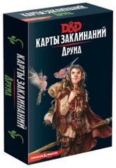 Dungeons & Dragons. Карты заклинаний. Друид (Подземелья и Драконы)