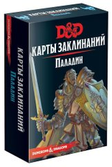 Dungeons & Dragons. Карты заклинаний. Паладин (Подземелья и Драконы)
