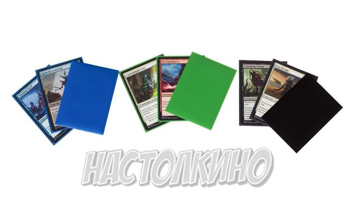 Протекторы для карт 66x91 (MTG) 100 шт (Card Sleeves 66х91)