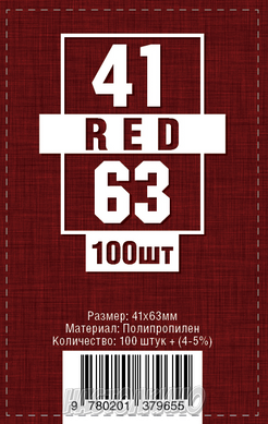 Протекторы для карт 41х63 (Card Sleeves 41x63)