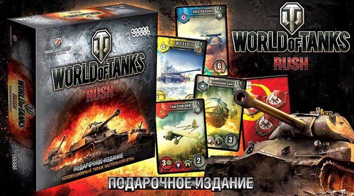 подарочного издания world of tanks бонус код