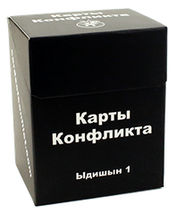 Карты конфликта: Ыдишын 1 (Cards Against Humanity)