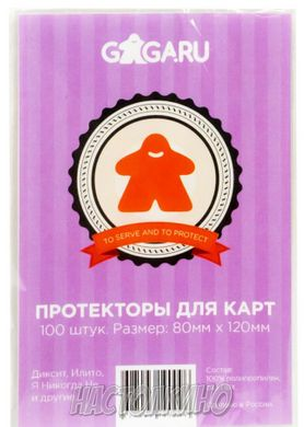 Протекторы для карт 80х120 (Card Sleeves 80x120)